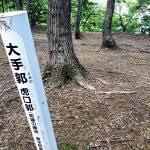 玄蕃尾城の攻略・信号の日本一長い?柳ヶ瀬トンネルを抜けて賤ケ岳合戦跡地へGO!