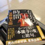 ドラマ『24 —TWENTY FOUR—』の歴史小説版!『信長の二十四時間』(講談社文庫)富樫 倫太郎